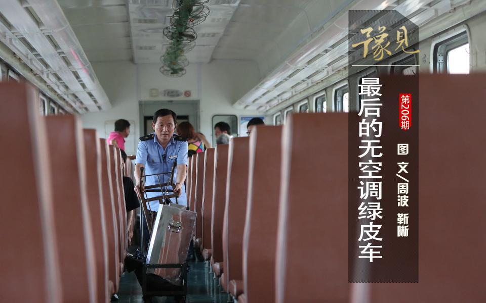 6901/2次列车是何时开始在中原大地上奔跑的,车上资格最老的列车员都已经想不起来。他们只知道,在一次又一次的提速中,这趟车始终逢站必停,从不追求更快。6901/2次列车是何时开始在中原大地上奔跑的,车上资格最老的列车员都已经想不起来。他们只知道,在一次又一次的提速中,这趟车始终逢站必停,从不追求更快。