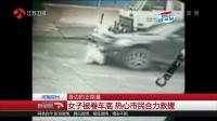 郑州:身边的正能量――女子被卷车底 热心市民合力救援