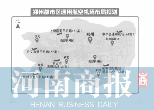 2030年郑州每个县市都将有机场 来瞅瞅建在哪儿