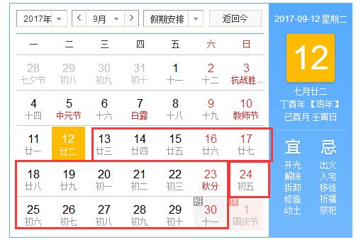 国庆中秋放假8天 还有一波好消息为你助兴!