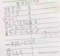 6岁女儿给爸爸的一份成绩单,引爆朋友圈!