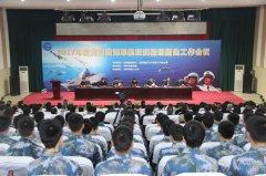 2017年河南省海军航空实验班招生工作会在郑州召开