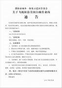 濮阳市城乡一体化示范区管委会关于飞机防治美国白蛾作业的通告