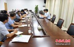 平舆县水环境治理和生态修复工程项目调蓄湖及调蓄湖自流暗管治理工程工作会召开