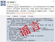 江西将迎1992年以来最寒冷天气? 官方:不实