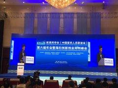 欧美同学会第六届年会暨海归创新创业郑州峰会开幕 陈竺谢伏瞻出席开幕式