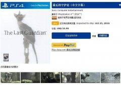 《最后的守护者》中文版确定!10月25日同步发售