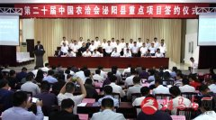 泌阳县第二十届农洽会签约44个重点项目