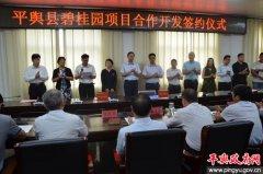 碧桂园来了!碧桂园与平舆县项目签约仪式盛大举行!