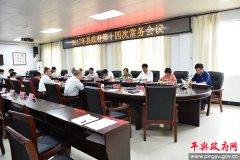 2017年平舆县政府第十四次常务会议召开