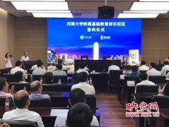 河大附中郑州校区正式签约 已于今年秋季开始招生
