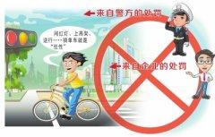 """郑州交警建共享单车""""黑名单"""" 三项处罚治""""任性"""""""