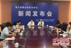 第九届豫台经贸洽谈会23日召开:200亿人民币将落地河南