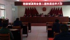 胡族铺镇召开商会第二届换届选举大会