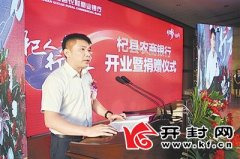 杞县农商银行开业暨捐赠仪式隆重举行转换机制提升品牌 助力县域再度发力