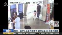 郑州:医护人员全力救孩子 监控记录5分钟生死赛跑