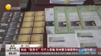 """如此""""信用卡""""引千人受骗, 郑州警方破获特大诈骗团伙案!"""