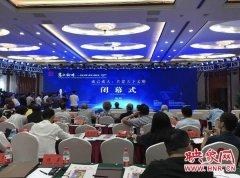 嵩山论坛2017年会闭幕 海外媒体助力中国声音传向世界