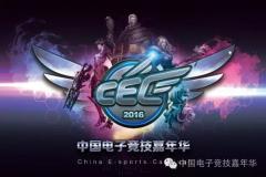CEC2016强势来袭 一场来自电竞的惊艳大派对