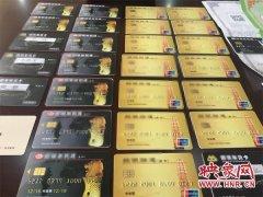 """交3000就能办60万额度""""信用卡""""?警方:这是诈骗"""