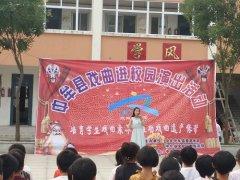 中牟县黄店镇中心小学:戏曲进校园 传统文化浸润童心