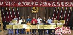 """郑州金水区13家文化产业示范基地挂牌 文化窗口""""吸""""来真金白银"""