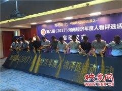 """第八届""""河南经济年度人物""""评选活动正式启动"""