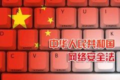 第四届国家网络安全宣传周