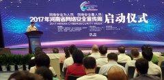 网络安全为人民 2017年河南省网络安全宣传周活动启动