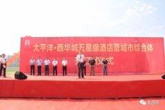 西华县举行太平洋・西华城五星级酒店暨城市综合体项目开工仪式