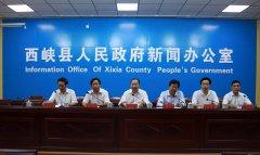 西峡县举行中国(西峡)生态有机猕猴桃大会新闻发布会