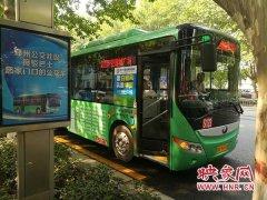 9月26日起郑州再开20条社区接驳巴士线路 快看过您家门口不