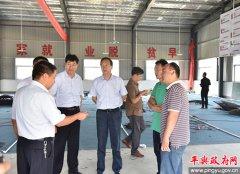 """平舆县委副书记、县长赵峰就推进""""巧媳妇""""工程建设进行现场办公"""