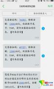 大学生网购被骗钱疑信息泄露 淘宝客服:系统被黑