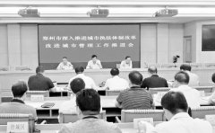 """郑州将成立""""城市管理委员会"""" 综合环保、工商等部门部分权责"""