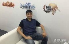 ChinaJoy2016专访西山居《装甲少女》制作人唐宇