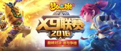 精武天神,《梦幻西游》手游X9联赛淘汰赛激战复盘