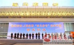 """今日,我市举行驻马店西―上海虹桥 """"驻马店号""""动车首发仪式"""