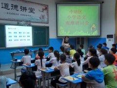 区教育局小学教研室举行小学语文观摩研讨活动