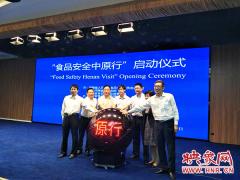 """2017河南省""""食品安全中原行"""" 在永城市启动"""