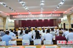平舆县2018年度城乡居民基本医疗保险基金征缴工作动员会召开