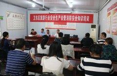 旅游局举办安全生产暨消防安全知识培训班