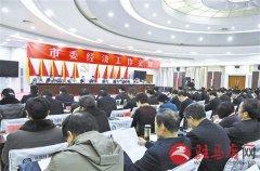 市委经济工作会议举行 余学友陈星作重要讲话