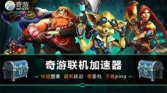 枪火游侠美服要VPN吗?推荐专业的枪火游侠VPN(奇游)
