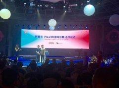 云端引擎发布 阿里云携手Vise3D 助力游戏产业再添利器