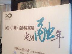 第七届中国(广州)定制家居展主题发布――定制融年,你逃不过