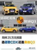 要个性还是随大流 广汽讴歌CDX对比一汽奥迪Q3