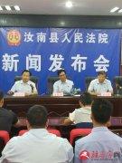 汝南县通报打击拒不执行判决裁定犯罪案例