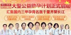 10月1日-8日郑州长江医院特邀国内三甲名医联袂会诊助孕河南