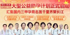 国内三甲名医千里齐聚长江,10月1日-8日助孕广大不孕不育患者